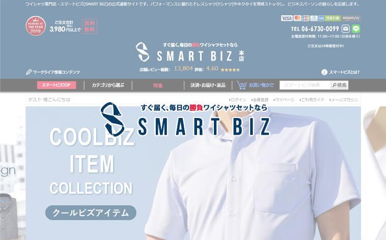 SMART BIZ(スマートビズ)オフィカジメンズの評判・口コミは?人気の理由は